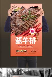 精美酱牛排宣传海报设计