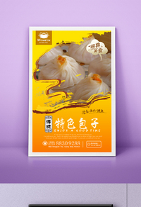 小笼包创新海报设计