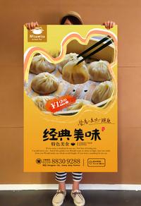 小笼包饮食海报设计