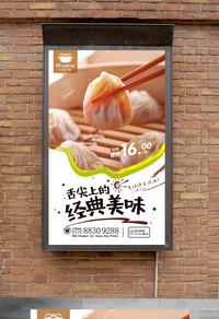 小笼包餐饮海报设计