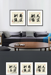 精美中式谚语无框画设计