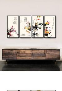 高档梅兰竹菊装饰画设计