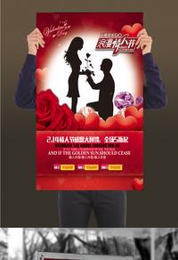 原创2.14情人节主题海报设计psd下载