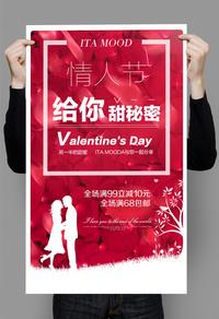 原创2.14情人节主题海报设计