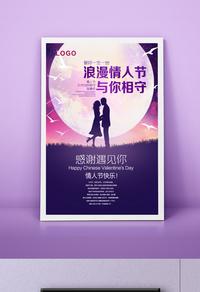 原创2.14情人节主题海报设计下载