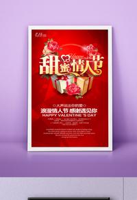 原创2.14情人节活动海报设计
