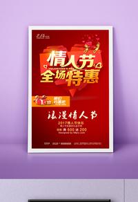 原创情人节活动海报设计psd下载
