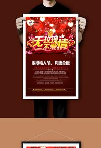 原创2.14情人节海报设计psd下载