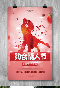 原创2.14情人节海报设计下载