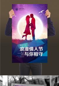 原创情人节海报设计促销广告下载