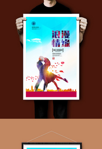 原创情人节海报设计psd下载