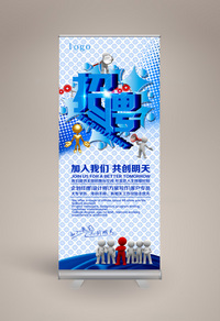 高档蓝色招聘X展架易拉宝下载