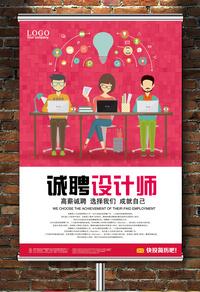 经典企业招聘海报设计下载