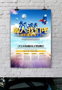 创意企业招聘海报设计下载