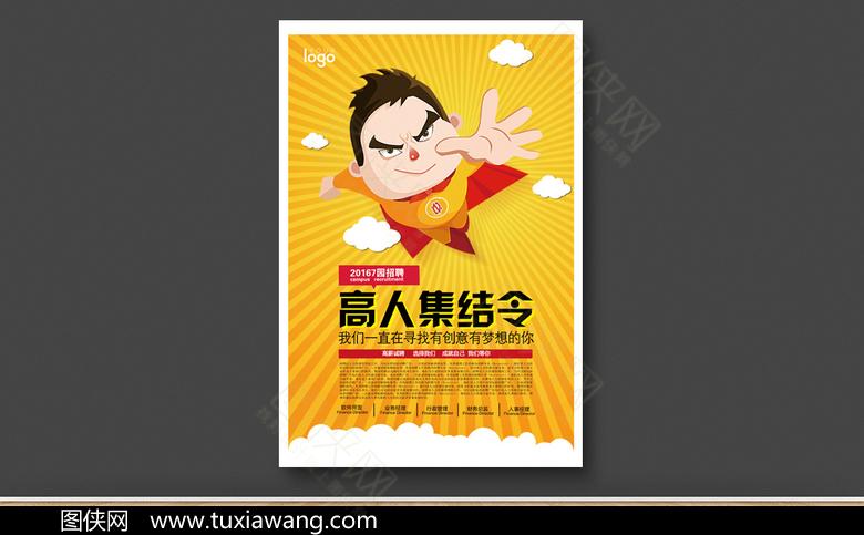 创意企业招聘海报设计