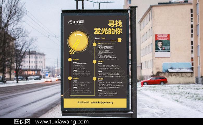 高清创意招聘海报设计下载