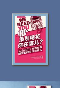 高清创意时尚矢量招聘海报设计