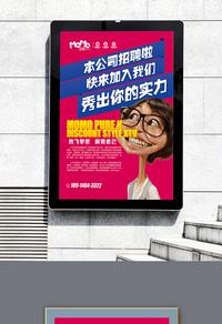 高清创意招聘海报矢量设计