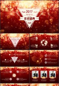 2017红色时尚年会商务通用模板PPT