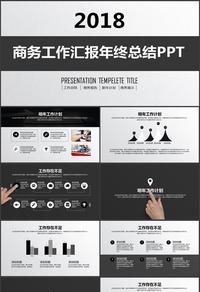扁平化简约商务PPT模板