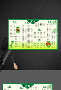 高档饭店菜单价目表模板