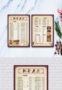 高档饭店菜单模板