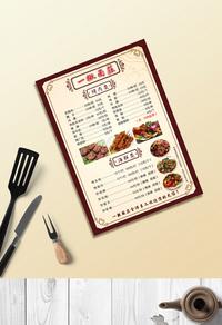 高档饭店菜单价目表模板下载