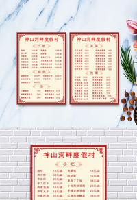 高档度假村饭店菜单模板