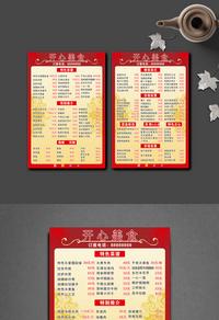 高档红色菜单模板下载