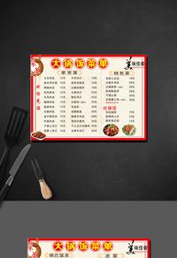 高档特色饭店菜单模板