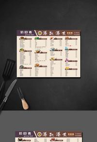 高档港式餐厅菜单模板