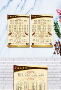 高档精美餐厅菜单模板