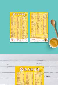 高档黄色餐厅菜单模板