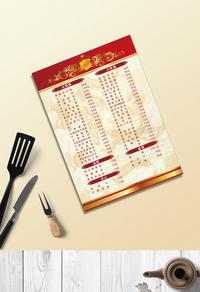 高档餐厅菜单模板下载
