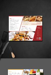 高档菜单设计模板
