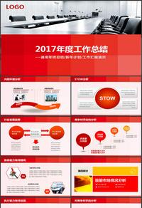 红色喜庆年度工作总结通用商务PPT模板