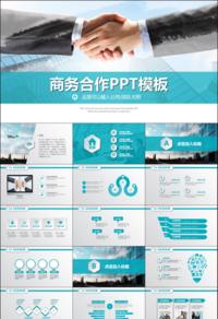 蓝色商务合作通用合作计划PPT模板