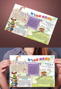 精美校园阅读小报模板设计