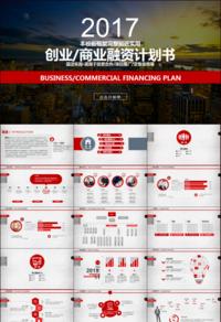 红色大气商务融资计划书ppt模板
