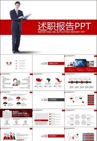 竞聘自我介绍述职报告PPT模版