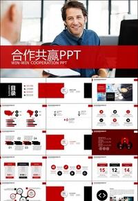 握手营销会议商务合作共赢PPT模版