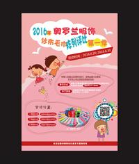 卡通毛巾陈列评比海报