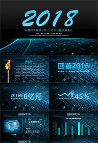 科技互联网企业年会暨颁奖盛典PPT模板