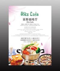 时尚简约餐厅海报设计模板