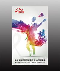 时尚炫彩羽毛球运动海报