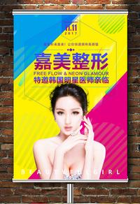 时尚炫彩整形海报模板设计