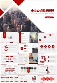 2017红色企业介绍通用PPT模板