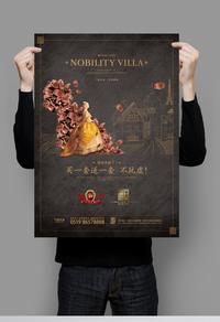 高档创意地产海报