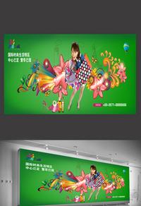 创意商业地产户外广告设计