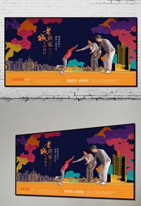 创意房地产海报模板下载